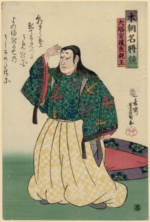 Utagawa Yoshikazu: Imperial Prince Moriyoshi, the Prince of the Great Pagoda (Ôtô no Miya Moriyoshi Shinnô), from the series Mirror of Famous Generals of Our Country (Honchô meishô kagami) - Museum of Fine Arts