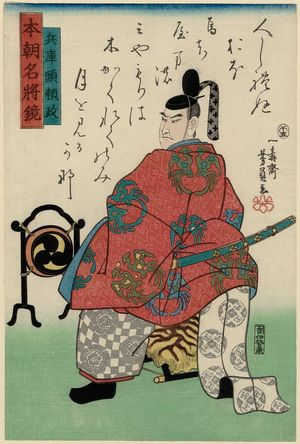 歌川芳員: Yorimasa, Governor of Hyôgô Province (Hyôgô no kami Yorimasa), from the series Mirror of Famous Generals of Our Country (Honchô meishô kagami) - ボストン美術館