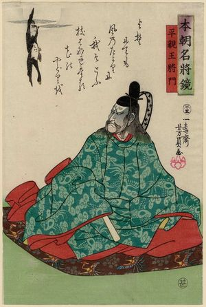 歌川芳員: Taira Shinnô Masakado, from the series Mirror of Famous Generals of Our Country (Honchô meishô kagami) - ボストン美術館