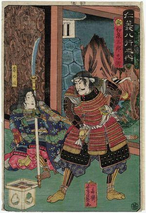 歌川芳員: Jingi hachigyo no uchi, Izumi Saburo Tadahira - ボストン美術館