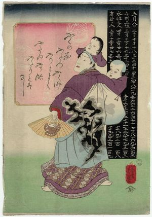 Utagawa Yoshitsuna: Actor - Museum of Fine Arts