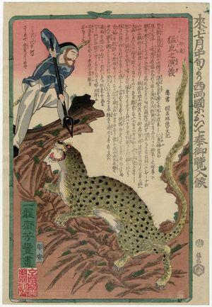Utagawa Yoshitoyo: Display of a Ferocious Tiger [sic] Imported by the Europeans (Kômô hakurai môko no engi) - Museum of Fine Arts