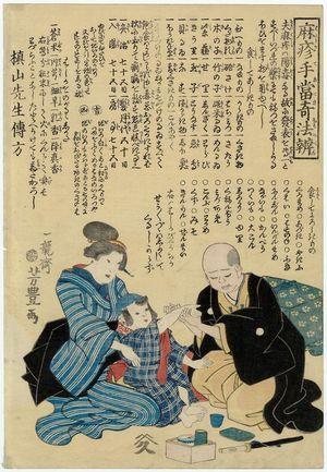 歌川芳豊: Hashika teate kihô no ben - ボストン美術館