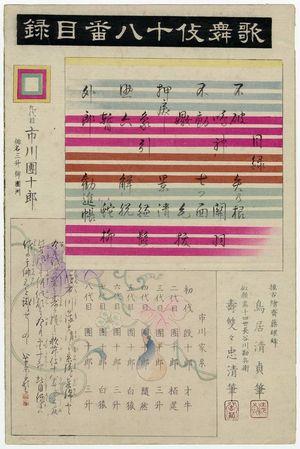 鳥居清貞: Title page (Mokuroku) for the series The Eighteen Great Kabuki Plays (Kabuki Jûhachi-ban) - ボストン美術館