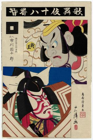 鳥居清貞: Actor Ichikawa Danjûrô IX as Kamakura Gongorô Kagemasa in Shibaraku, from the series The Eighteen Great Kabuki Plays (Kabuki Jûhachi-ban) - ボストン美術館