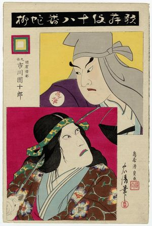 鳥居清貞: Actor Ichikawa Danjûrô IX as Suhama Sôzu in Jayanagi, from the series The Eighteen Great Kabuki Plays (Kabuki Jûhachi-ban) - ボストン美術館