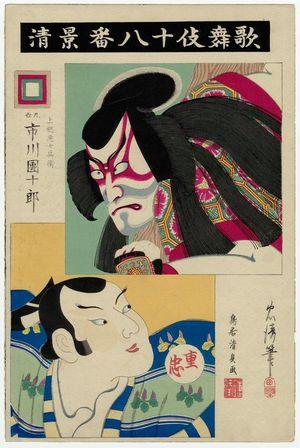 鳥居清貞: Actor Ichikawa Danjûrô IX as Kazusa Akushichibyôe in Kagekiyo, from the series The Eighteen Great Kabuki Plays (Kabuki Jûhachi-ban) - ボストン美術館