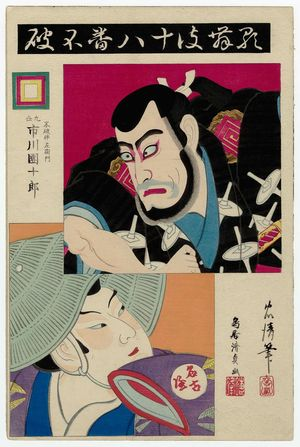 鳥居清貞: Actor Ichikawa Danjûrô IX as Fuwa Banzaemon in Fuwa, from the series The Eighteen Great Kabuki Plays (Kabuki Jûhachi-ban) - ボストン美術館