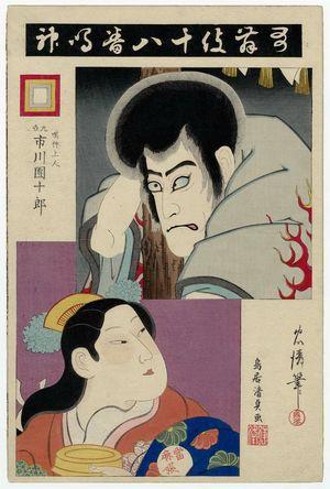 Torii Kiyosada: Actor Ichikawa Danjûrô IX as Narukami Shônin in Narukami, from the series The Eighteen Great Kabuki Plays (Kabuki Jûhachi-ban) - Museum of Fine Arts