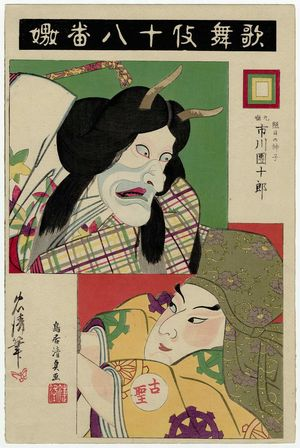 鳥居清貞: Actor Ichikawa Danjûrô IX as Teruhi no Miko in Uwanari, from the series The Eighteen Great Kabuki Plays (Kabuki Jûhachi-ban) - ボストン美術館
