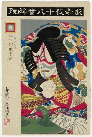 Tadakiyo: Actor Ichikawa Danjûrô IX as the Ghost of Kagekiyo (Kagekiyo bôrei) in Gedatsu, from the series The Eighteen Great Kabuki Plays (Kabuki Jûhachi-ban) - Museum of Fine Arts