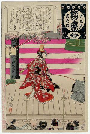 安達吟光: Sashidashi kantera, from the series Annual Events of the Theater in Edo (Ô-Edo shibai nenjû gyôji) - ボストン美術館