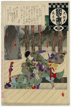 安達吟光: O-memie, from the series Annual Events of the Theater in Edo (Ô-Edo shibai nenjû gyôji) - ボストン美術館