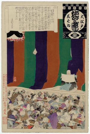 Adachi Ginko: Hikimaku to kôjô, from the series Annual Events of the Theater in Edo (Ô-Edo shibai nenjû gyôji) - Museum of Fine Arts