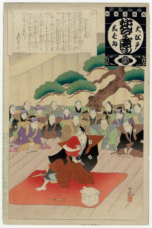 安達吟光: Kaoyose no Shiki, from the series Annual Events of the Theater in Edo (Ô-Edo shibai nenjû gyôji) - ボストン美術館