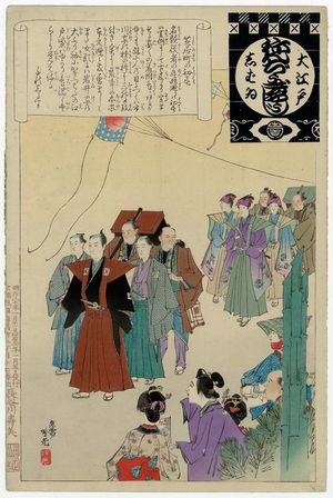 Adachi Ginko: New Year in the Theater District (Shibaimachi no hatsuharu), from the series Annual Events of the Theater in Edo (Ô-Edo shibai nenjû gyôji) - Museum of Fine Arts