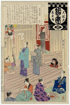 安達吟光: Otsu Inari, from the series Annual Events of the Theater in Edo (Ô-Edo shibai nenjû gyôji) - ボストン美術館