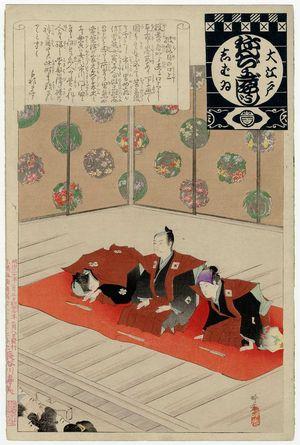 安達吟光: Public Announcement (Hirome no kôjô), from the series Annual Events of the Theater in Edo (Ô-Edo shibai nenjû gyôji) - ボストン美術館