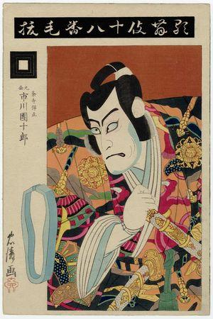 鳥居清貞: Actor Ichikawa Danjûrô IX as Kumedera Danjô in Kenuki, from the series The Eighteen Great Kabuki Plays (Kabuki Jûhachi-ban) - ボストン美術館