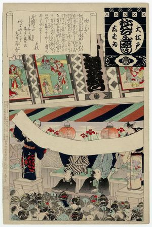 Torii Kiyosada: Fumitate, from the series Annual Events of the Theater in Edo (Ô-Edo shibai nenjû gyôji) - Museum of Fine Arts