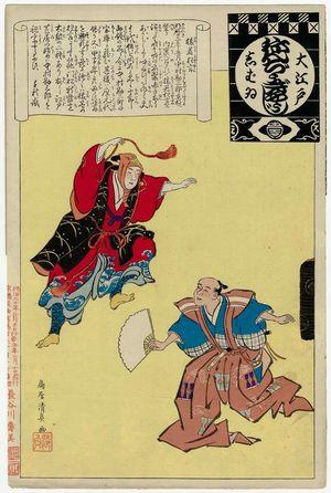 鳥居清貞: Saruwaka Kyogen, from the series Annual Events of the Theater in Edo (Ô-Edo shibai nenjû gyôji) - ボストン美術館