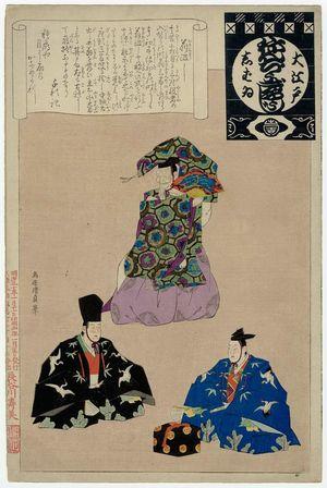 鳥居清貞: Okina-watashi, from the series Annual Events of the Theater in Edo (Ô-Edo shibai nenjû gyôji) - ボストン美術館