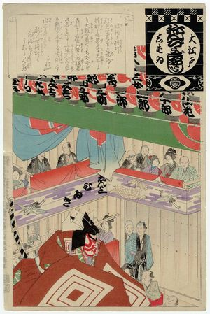 安達吟光: Batsuri, chochin, from the series Annual Events of the Theater in Edo (Ô-Edo shibai nenjû gyôji) - ボストン美術館