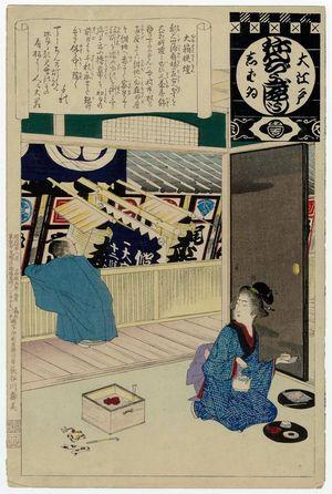 安達吟光: Ohaki Chochin, from the series Annual Events of the Theater in Edo (Ô-Edo shibai nenjû gyôji) - ボストン美術館