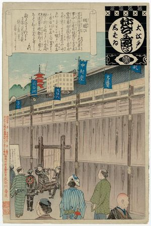 安達吟光: Itakakoi (Reconstruction), from the series Annual Events of the Theater in Edo (Ô-Edo shibai nenjû gyôji) - ボストン美術館