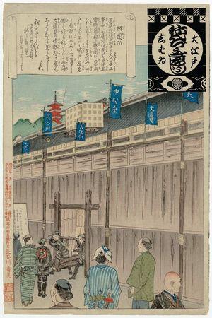 安達吟光: Itakakoi (Reconstruction), from the series Annual Events of the Theater in Edo (Ô-Edo shibai nenjû gyôji) - ボストン美術館