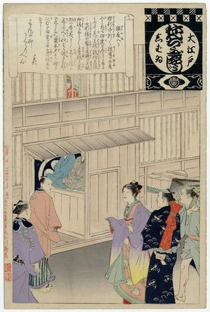 Adachi Ginko: Gakuya-iri (Entrance to the greenrooms), from the series Annual Events of the Theater in Edo (Ô-Edo shibai nenjû gyôji) - Museum of Fine Arts