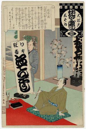 安達吟光: Kanteiryu (a kind of calligraphy), from the series Annual Events of the Theater in Edo (Ô-Edo shibai nenjû gyôji) - ボストン美術館