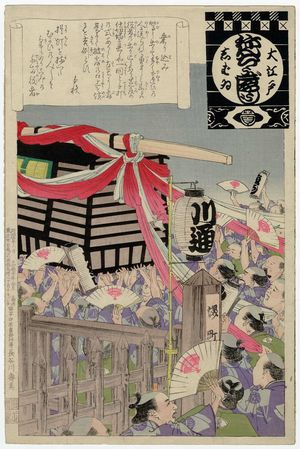 安達吟光: Riding in a Palanquin (Norikomi), from the series Annual Events of the Theater in Edo (Ô-Edo shibai nenjû gyôji) - ボストン美術館