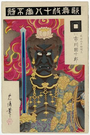 Tadakiyo: Actor Ichikawa Danjûrô IX as Narita-san Fudô Myôô in Fudô, from the series The Eighteen Great Kabuki Plays (Kabuki Jûhachi-ban) - Museum of Fine Arts