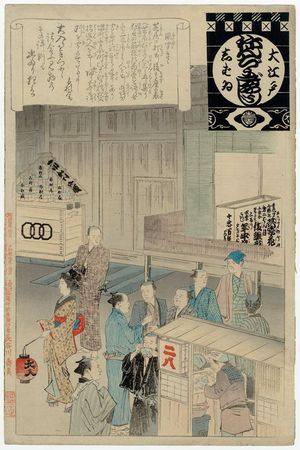 Adachi Ginko: Fubunkiki (listening to rumors), from the series Annual Events of the Theater in Edo (Ô-Edo shibai nenjû gyôji) - Museum of Fine Arts