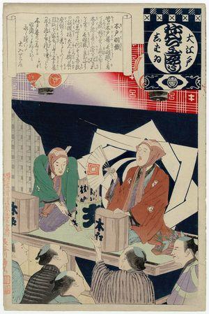 安達吟光: Front Door Entertainers (Kido-haori), from the series Annual Events of the Theater in Edo (Ô-Edo shibai nenjû gyôji) - ボストン美術館