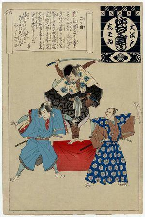 安達吟光: Futatsume (second performance-usually historical), from the series Annual Events of the Theater in Edo (Ô-Edo shibai nenjû gyôji) - ボストン美術館