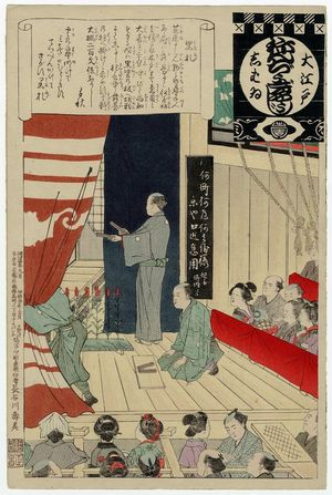 安達吟光: The Blackboard (Kurofuda), from the series Annual Events of the Theater in Edo (Ô-Edo shibai nenjû gyôji) - ボストン美術館