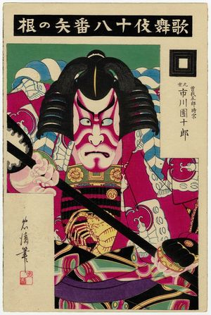 Tadakiyo: Actor Ichikawa Danjûrô IX as Soga Gorô Tokimune in Yanone, from the series The Eighteen Great Kabuki Plays (Kabuki Jûhachi-ban) - Museum of Fine Arts