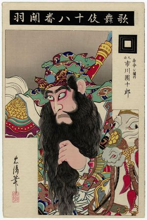 Tadakiyo: Actor Ichikawa Danjûrô IX as Juteikô Kan'u in Kan'u, from the series The Eighteen Great Kabuki Plays (Kabuki Jûhachi-ban) - ボストン美術館