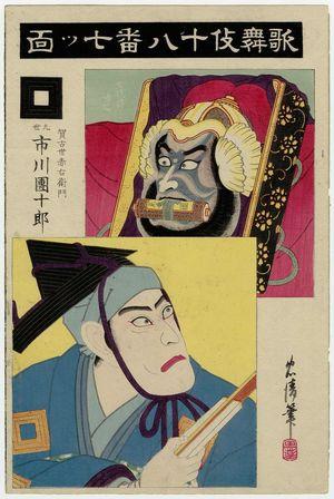 Tadakiyo: Actor Ichikawa Danjûrô IX as Kakoyo Akaemon in Nanatsumen, from the series The Eighteen Great Kabuki Plays (Kabuki Jûhachi-ban) - Museum of Fine Arts