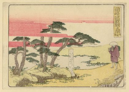 Katsushika Hokusai: Between Okazaki and Chiryû (Okazaki Chiryû no aida), from an untitled series of the Fifty-three Stations of the Tôkaidô Road - Museum of Fine Arts