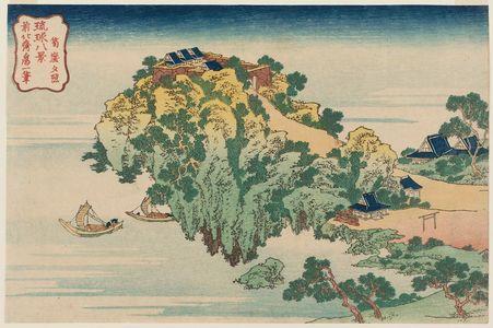 Katsushika Hokusai: Sunset Glow at Jungai (Jungai sekishô), from the series Eight Views of the Ryûkyû Islands (Ryûkyû hakkei) - Museum of Fine Arts