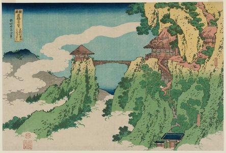 Katsushika Hokusai: The Hanging-cloud Bridge at Mount Gyôdô near Ashikaga (Ashikaga Gyôdôzan Kumo no kakehashi), from the series Remarkable Views of Bridges in Various Provinces (Shokoku meikyô kiran) - Museum of Fine Arts