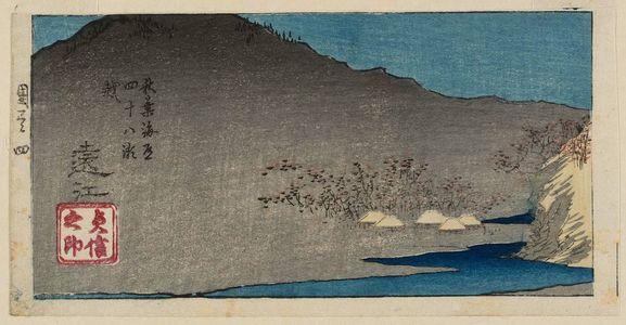 代長谷川貞信: Tôtômi Province: Wading Forty-eight Rapids on the Akiba Road (Akiba kaidô shijûhachi segoe), cut from sheet 4 of the series [Cutout Pictures of] the Provinces (Kunizukushi [harimaze]) - ボストン美術館