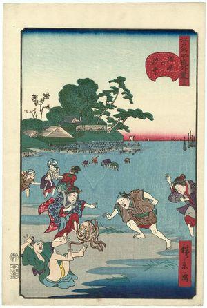 Utagawa Hirokage: No. 12, Low Tide at Susaki (Susaki no shiohi), from the series Comical Views of Famous Places in Edo (Edo meisho dôke zukushi) - Museum of Fine Arts