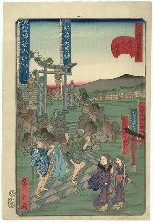 歌川広景: No. 31, Senki Inari Shrine at Sunamura (Sunamura Senki Inari), from the series Comical Views of Famous Places in Edo (Edo meisho dôke zukushi) - ボストン美術館