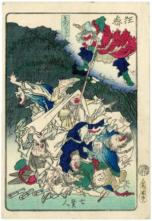 Kawanabe Kyosai: From the Thicket, a Pole (Yabu kara bô): Monkey and the Seven Sages (Son Gokû, Shichikenjin), from the series One Hundred Pictures by Kyôsai (Kyôsai hyakuzu) - Museum of Fine Arts