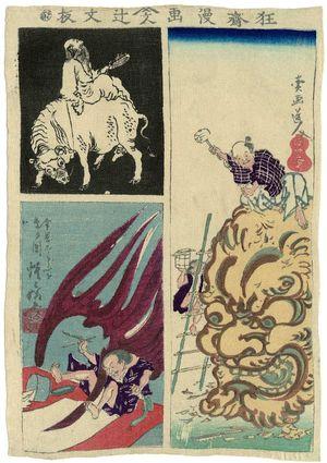 Kawanabe Kyosai: Cartoons by Kyôsai (Kyôsai manga) - Museum of Fine Arts