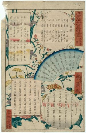Utagawa Hirokage: Title page for the series Comical Views of Famous Places in Edo (Edo meisho dôke zukushi) - Museum of Fine Arts